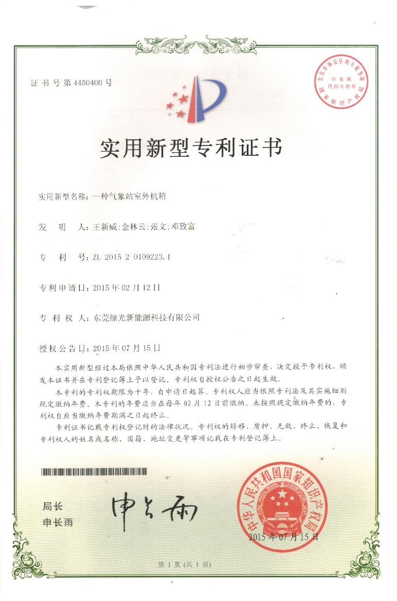 气象站shiyong新型zhuan利zheng