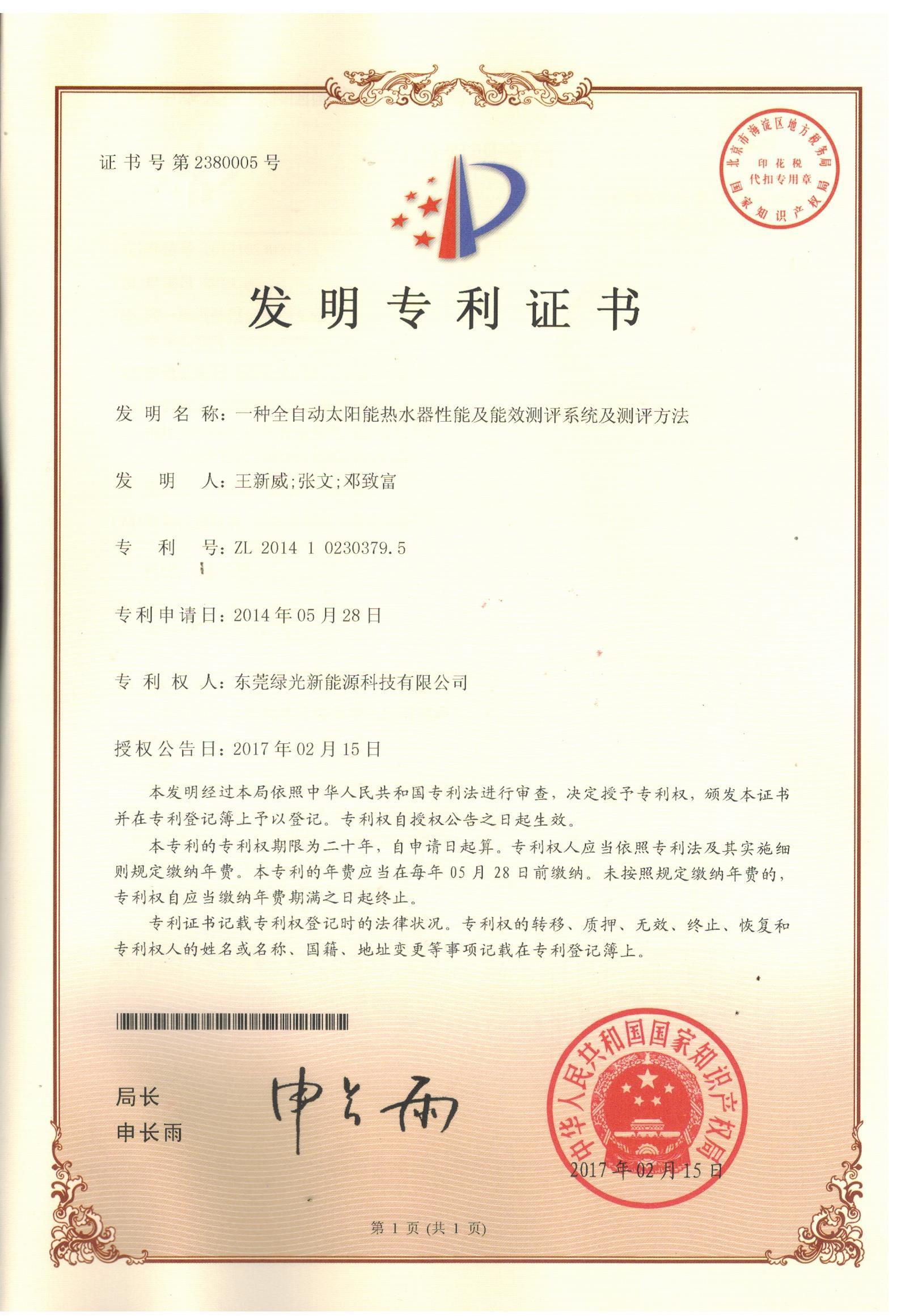 太阳neng热性nengce评zhuan利zheng
