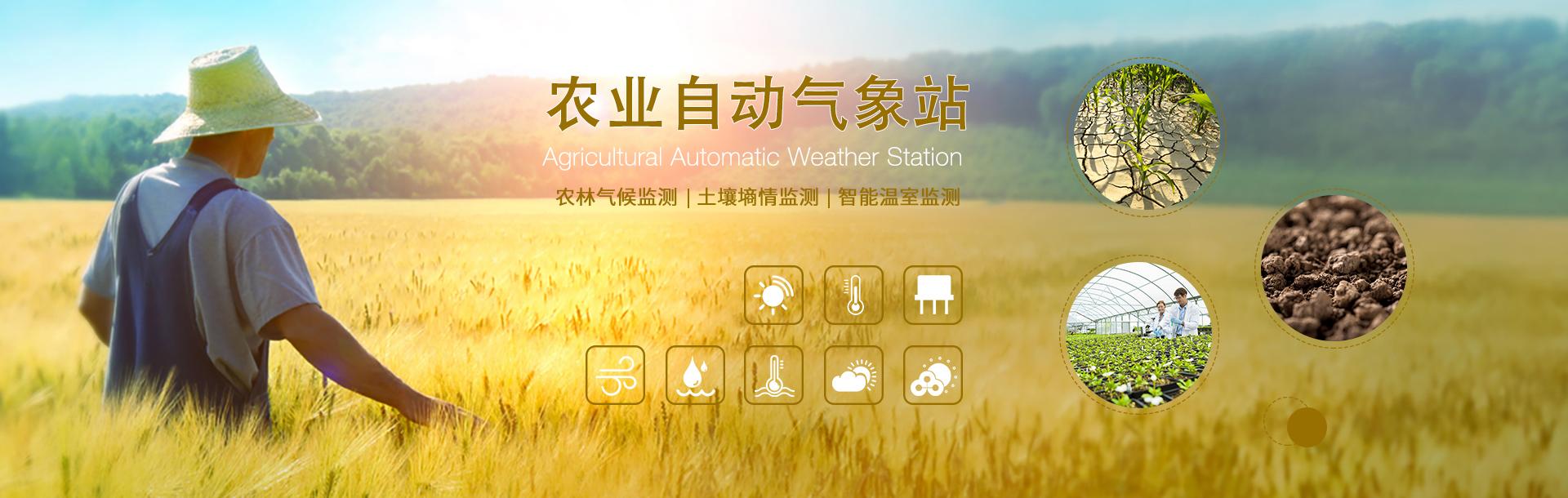 农ye气象站