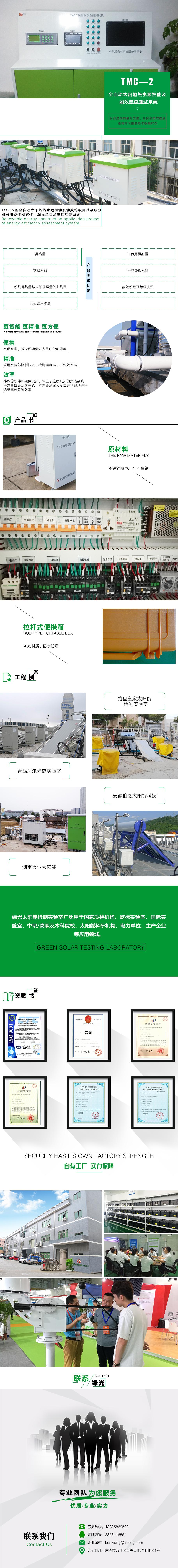 TMC—2型全自动太阳能热水器性能及能效等级测试系统.jpg