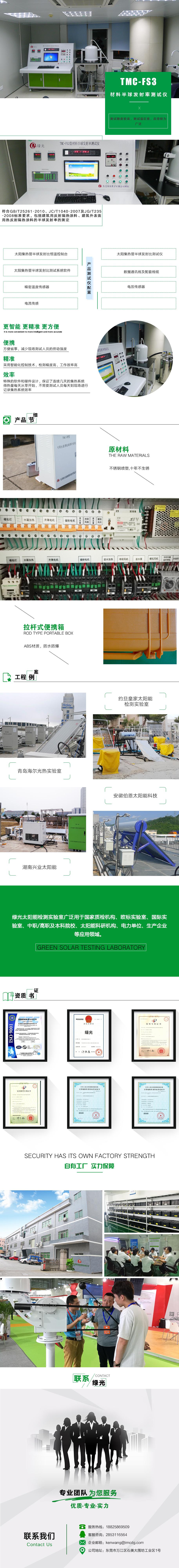 TMC-FS3型材料半球发射率测试.jpg