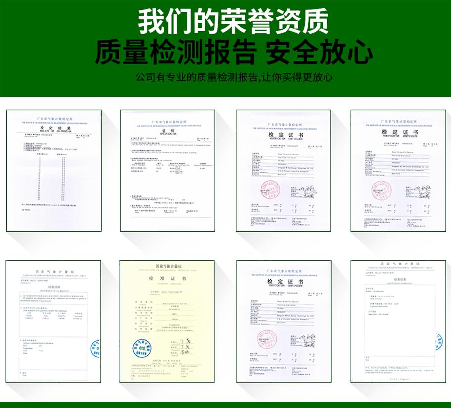 绿光自动气象站检测证书.jpg