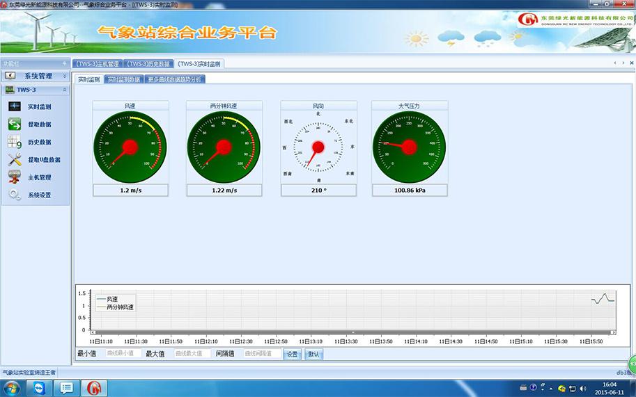 东莞绿光气象站软件.jpg