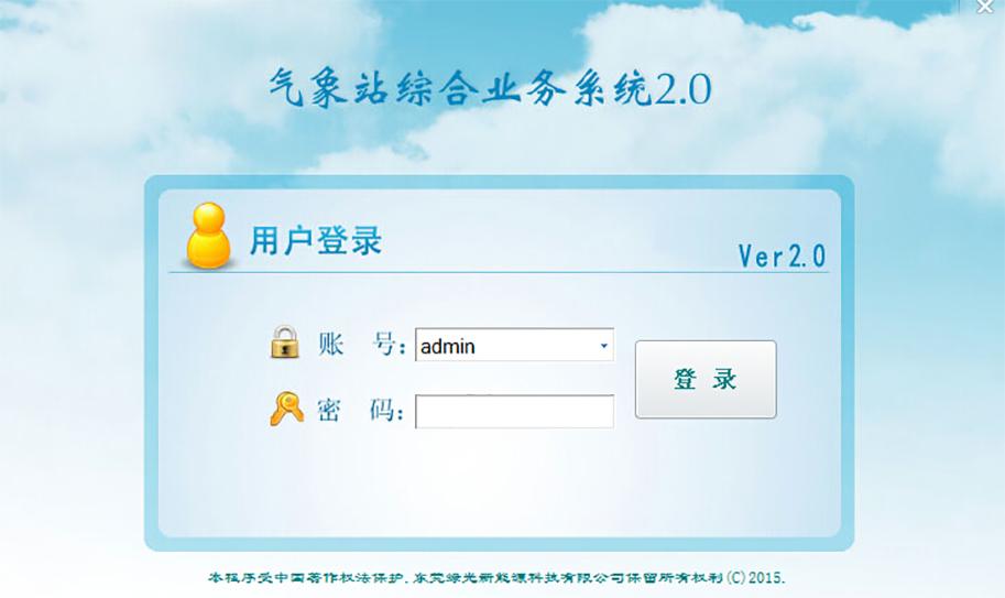 东莞绿光软件登陆界面.jpg