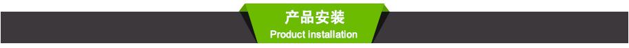 产品安装.jpg