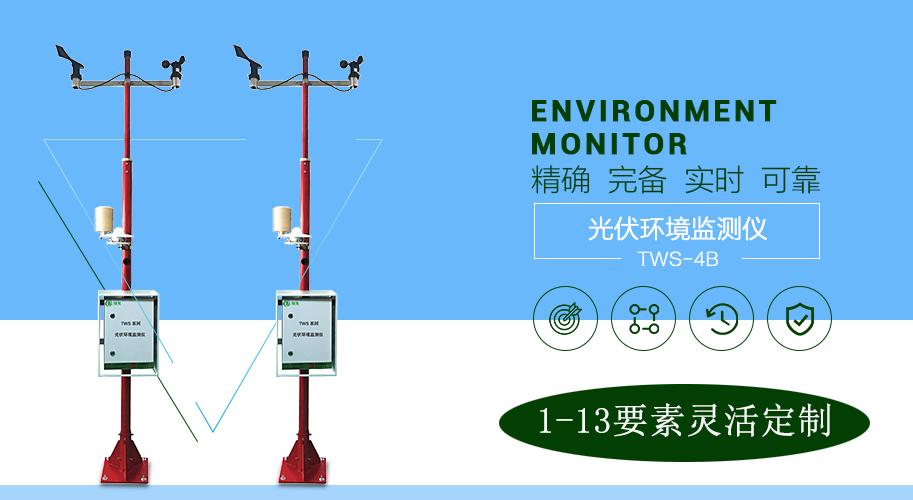 光伏环境监测仪.jpg