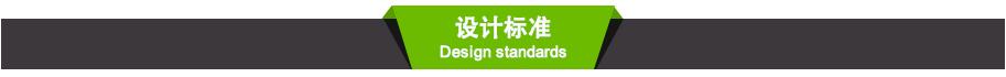 设计标准.jpg