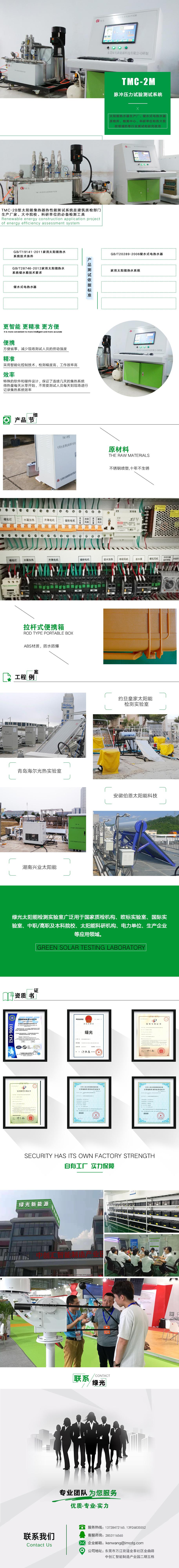 TMC-2M.jpg