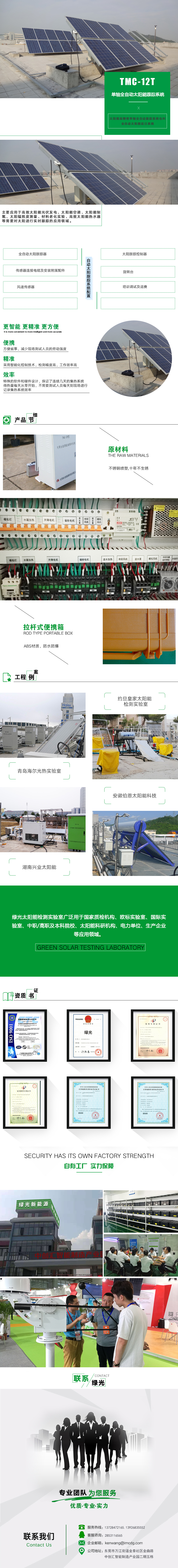 TMC-12T型单轴全自动太阳能跟踪系统.jpg