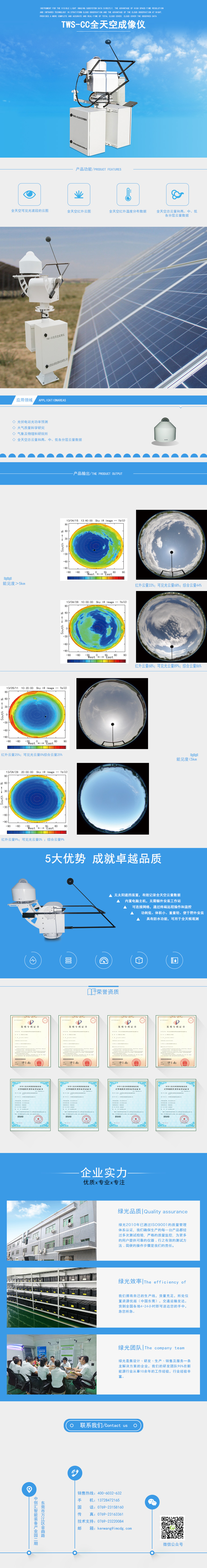 TWS-CC全天空成像仪.jpg
