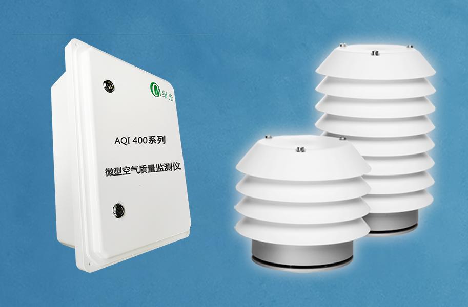 AQI400微型环境监测仪 详情.jpg