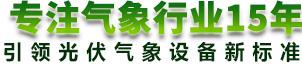 zhuan注气象行ye58年,yin领光伏气象设备新标准